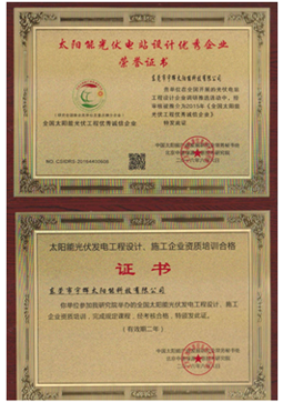 Certificates For Outstanding PV Power Generation Companies