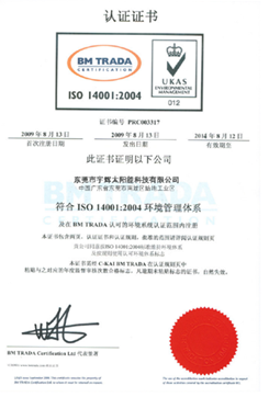 ISO Environmental Protection System Approval Certificate
